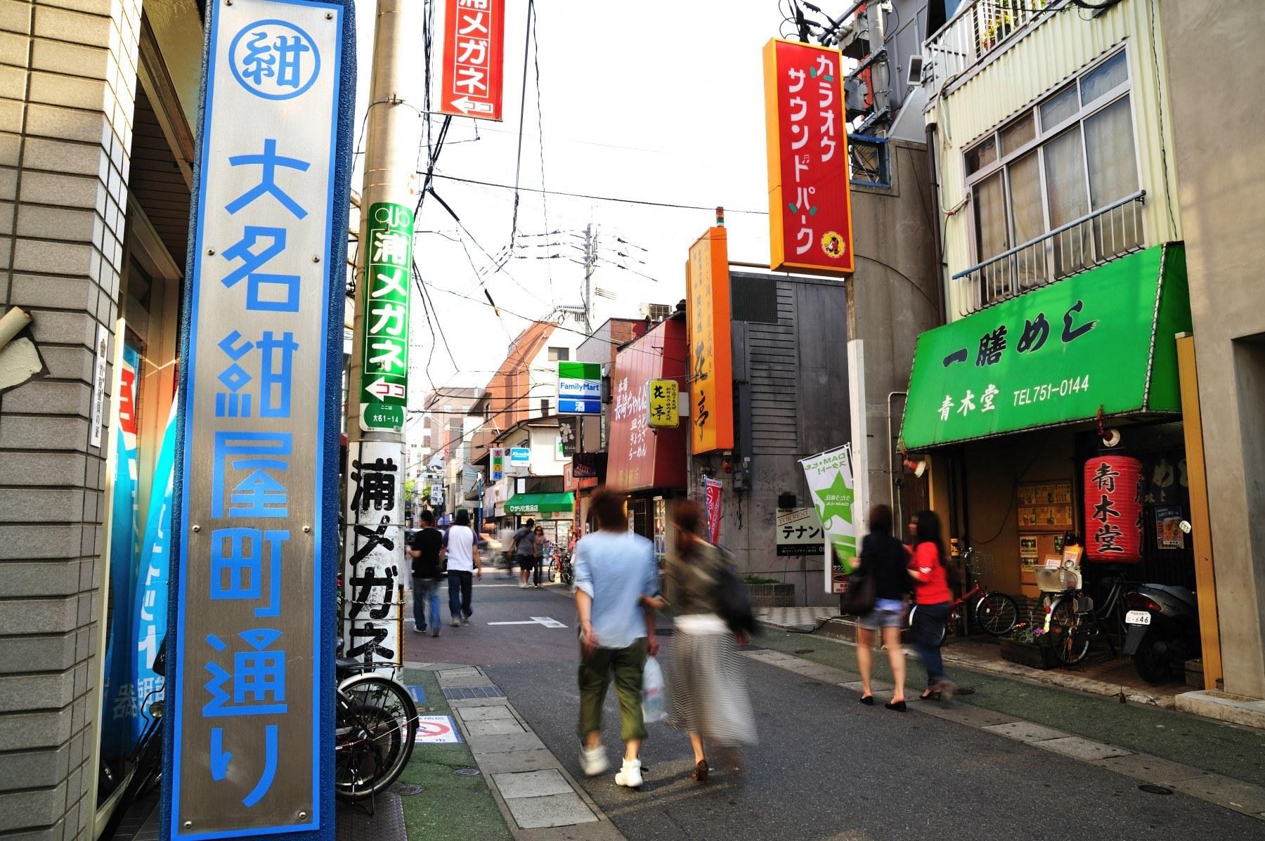 大名紺屋町通り(2009)の画像