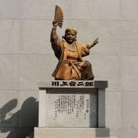 川端商店街入口にある川上音二郎像(2009)の画像