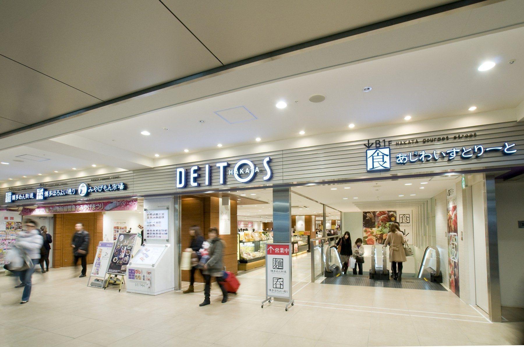 Image of Hakata Deitos(2010)