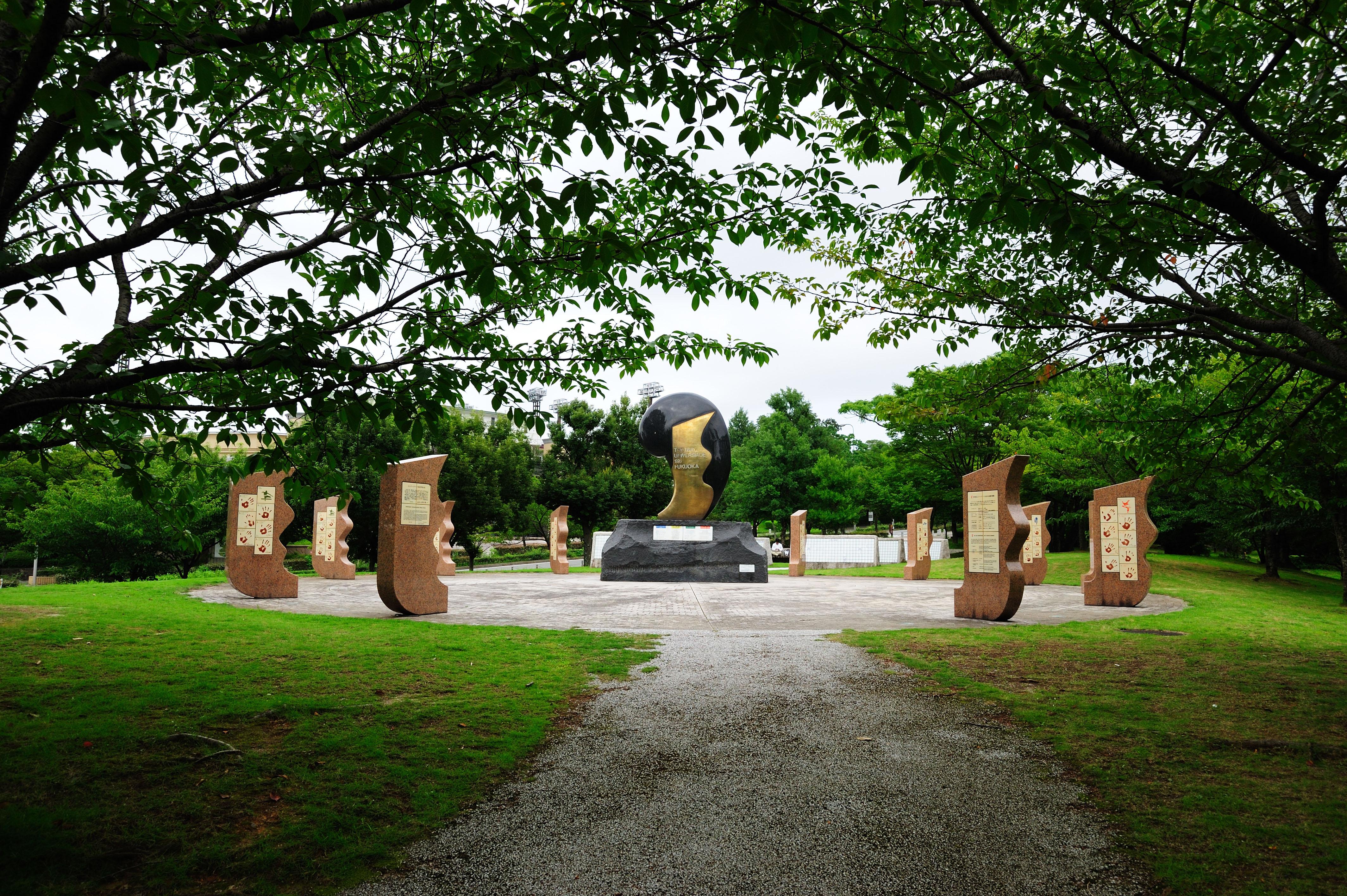 ユニバーシアード福岡大会の記念碑(2009)の画像