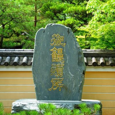 承天寺境内の饅頭発祥の碑(2009)の画像