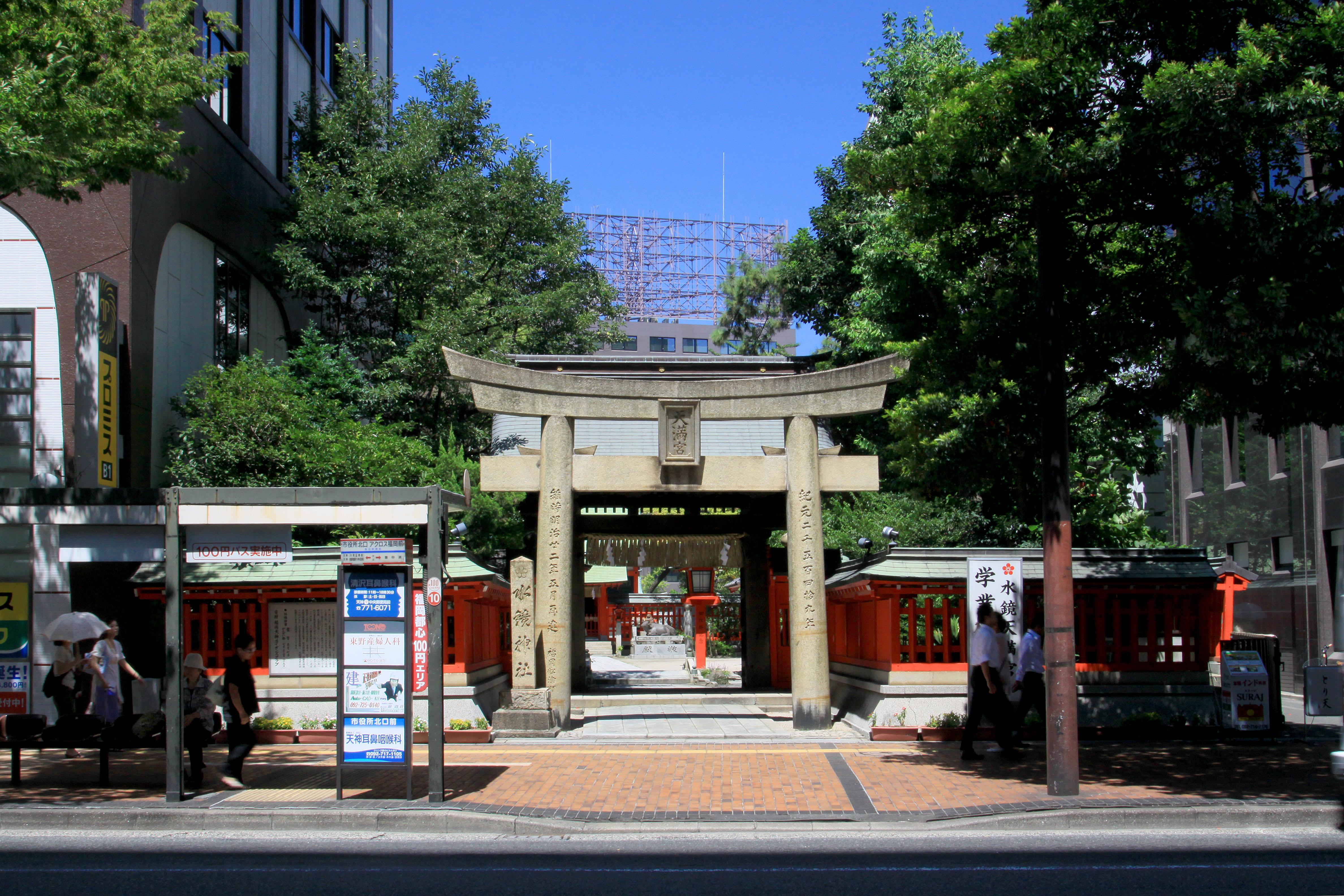 水鏡天満宮(2009)の画像
