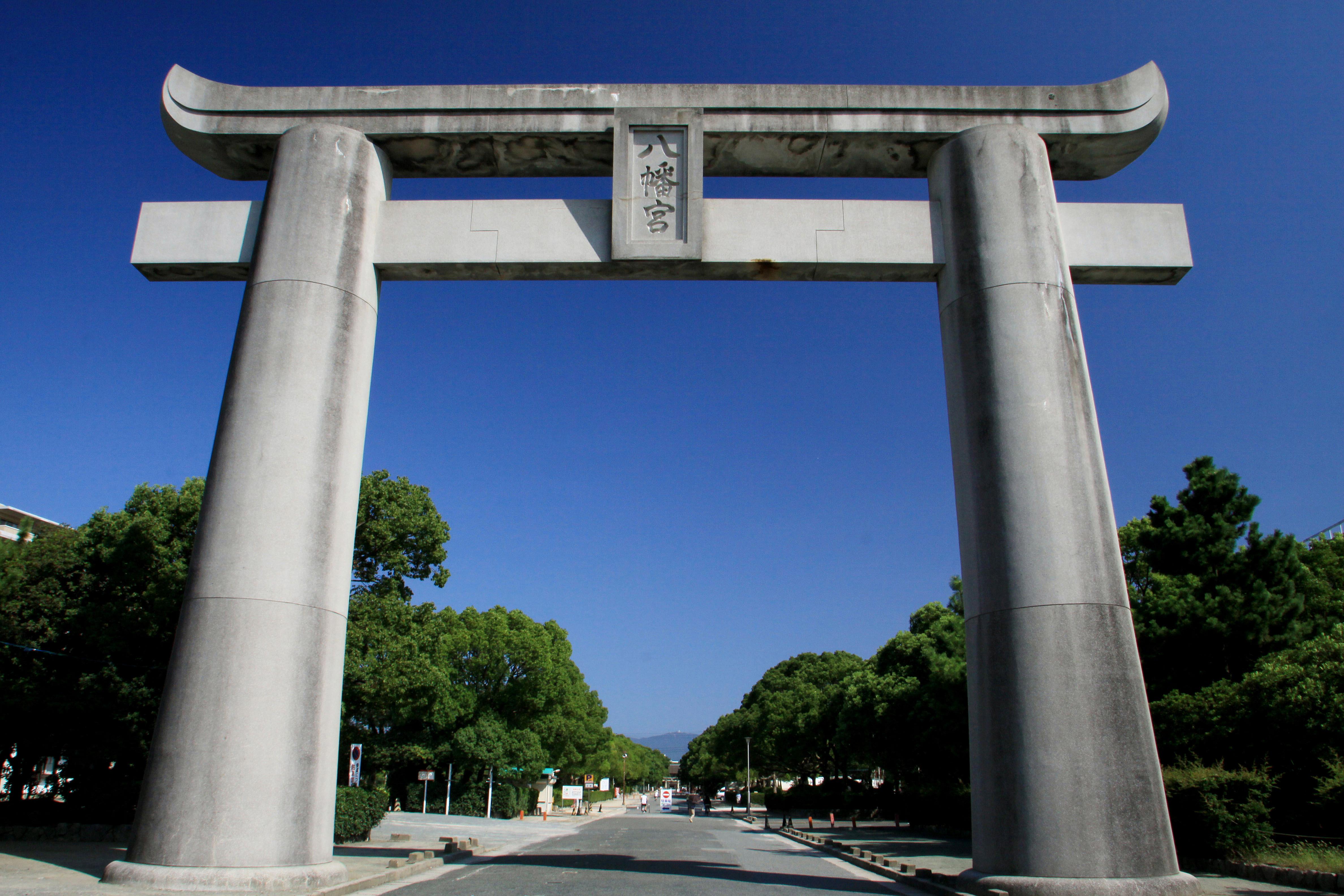 筥崎宮・大鳥居(2009)の画像