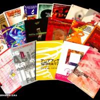 福岡国際映画祭・公式カタログ(2009)の画像