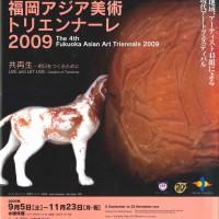 福岡アジア美術トリエンナーレ(撮影年不明)の画像