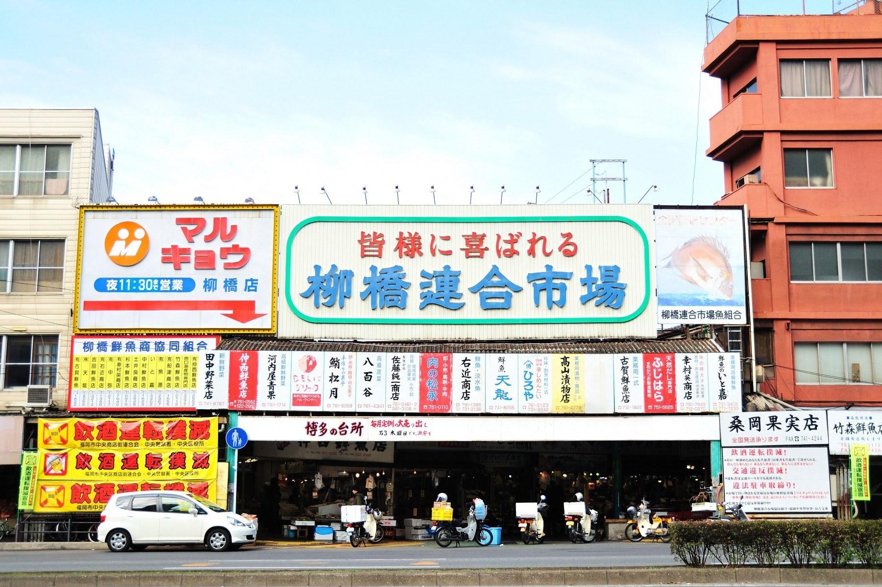 柳橋連合市場(2009)の画像