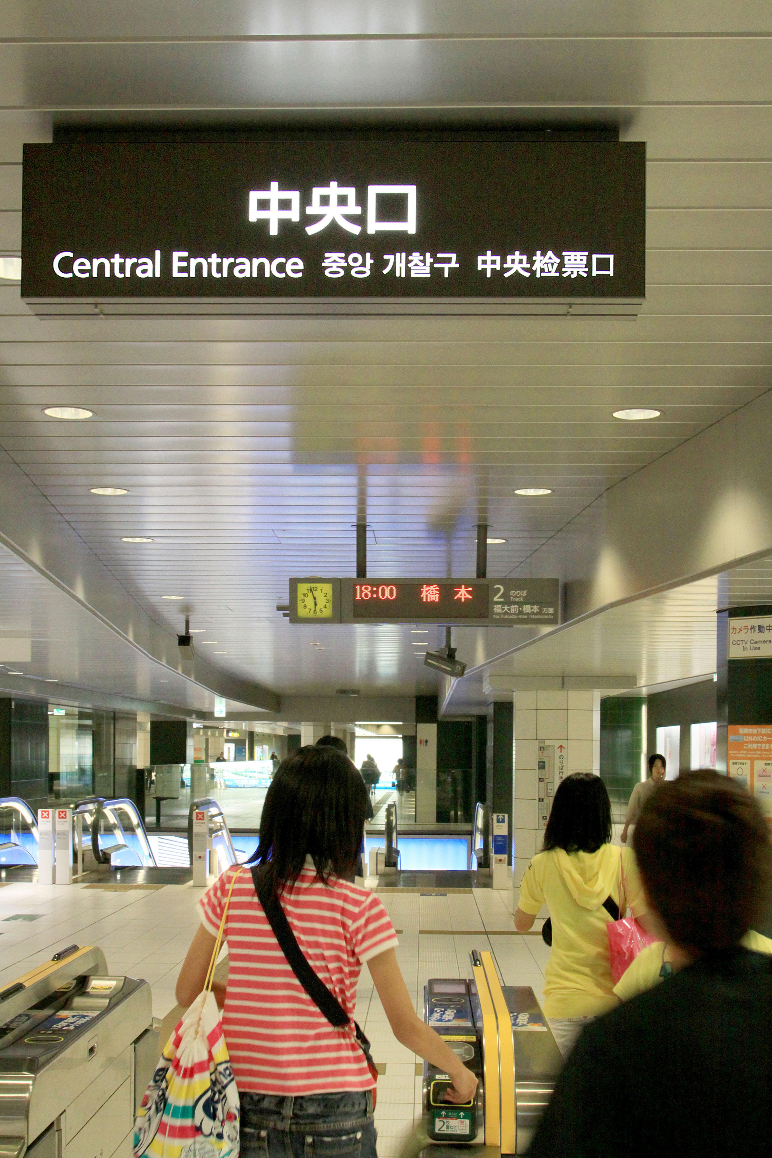地下鉄・サインは4ヶ国語で表記(2009)の画像