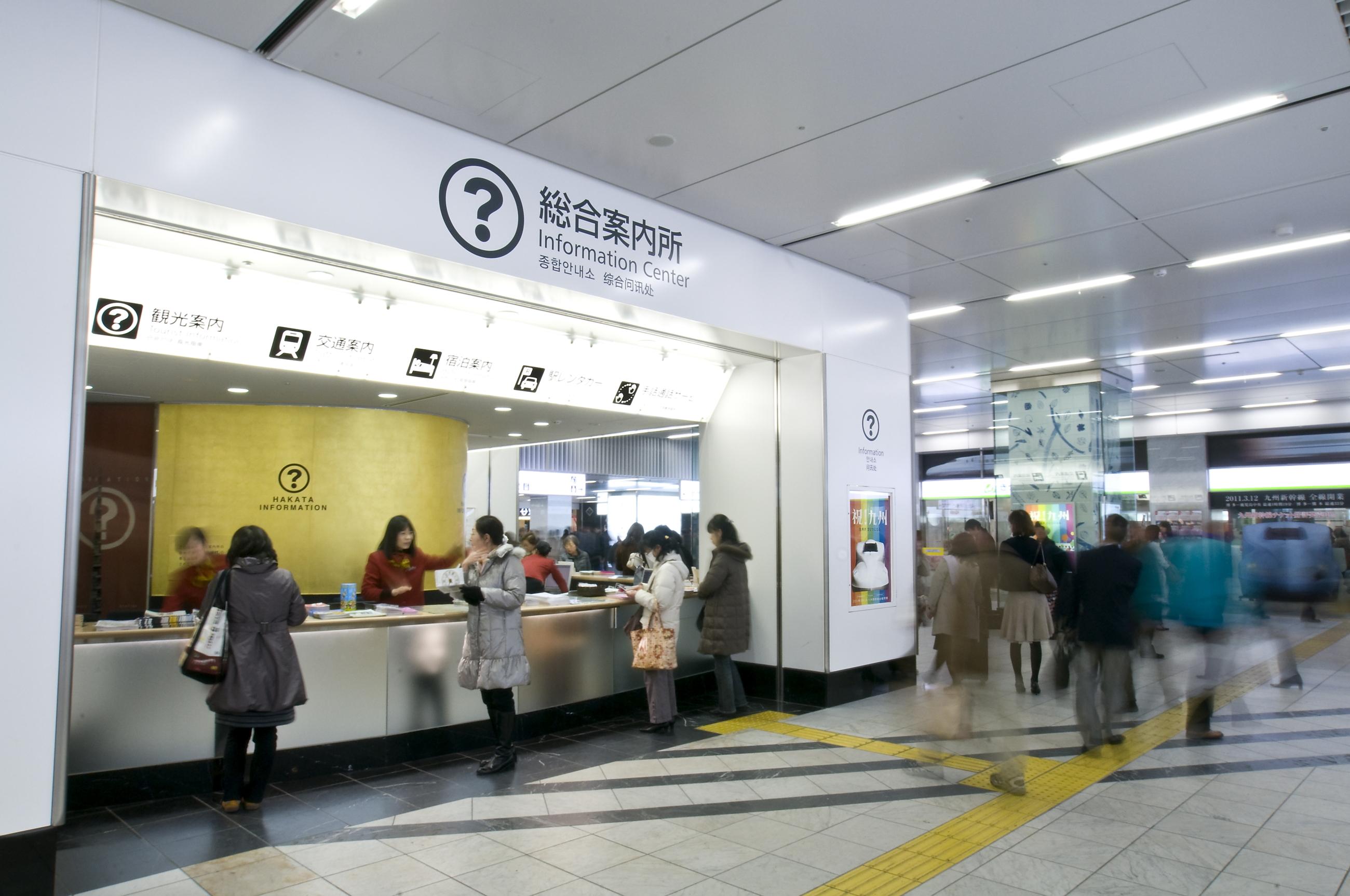 観光案内所(博多駅)(2011)の画像