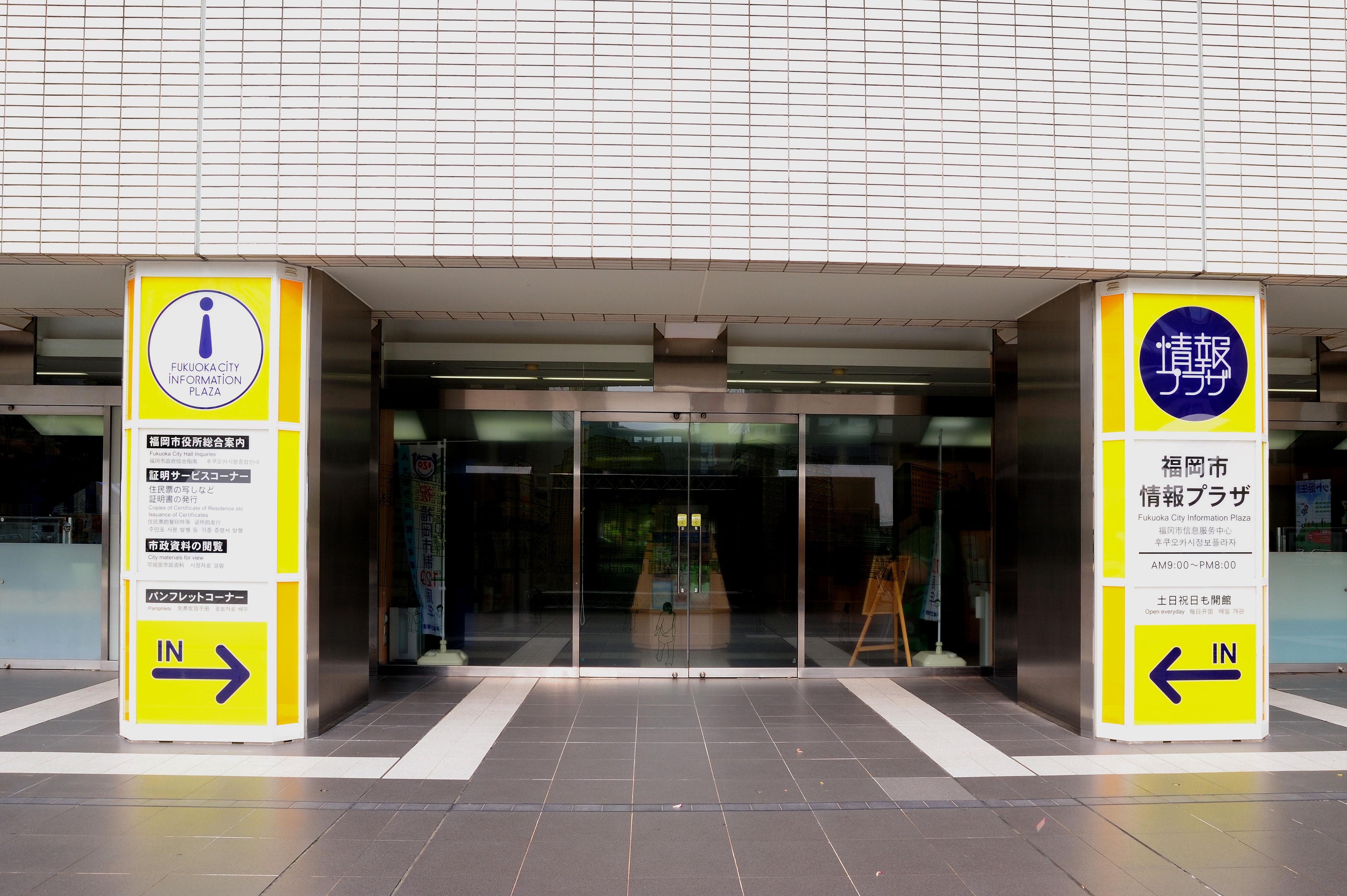 福岡市情報プラザ(2009)の画像