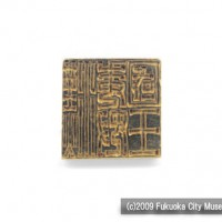 金印(国宝)・印面の画像