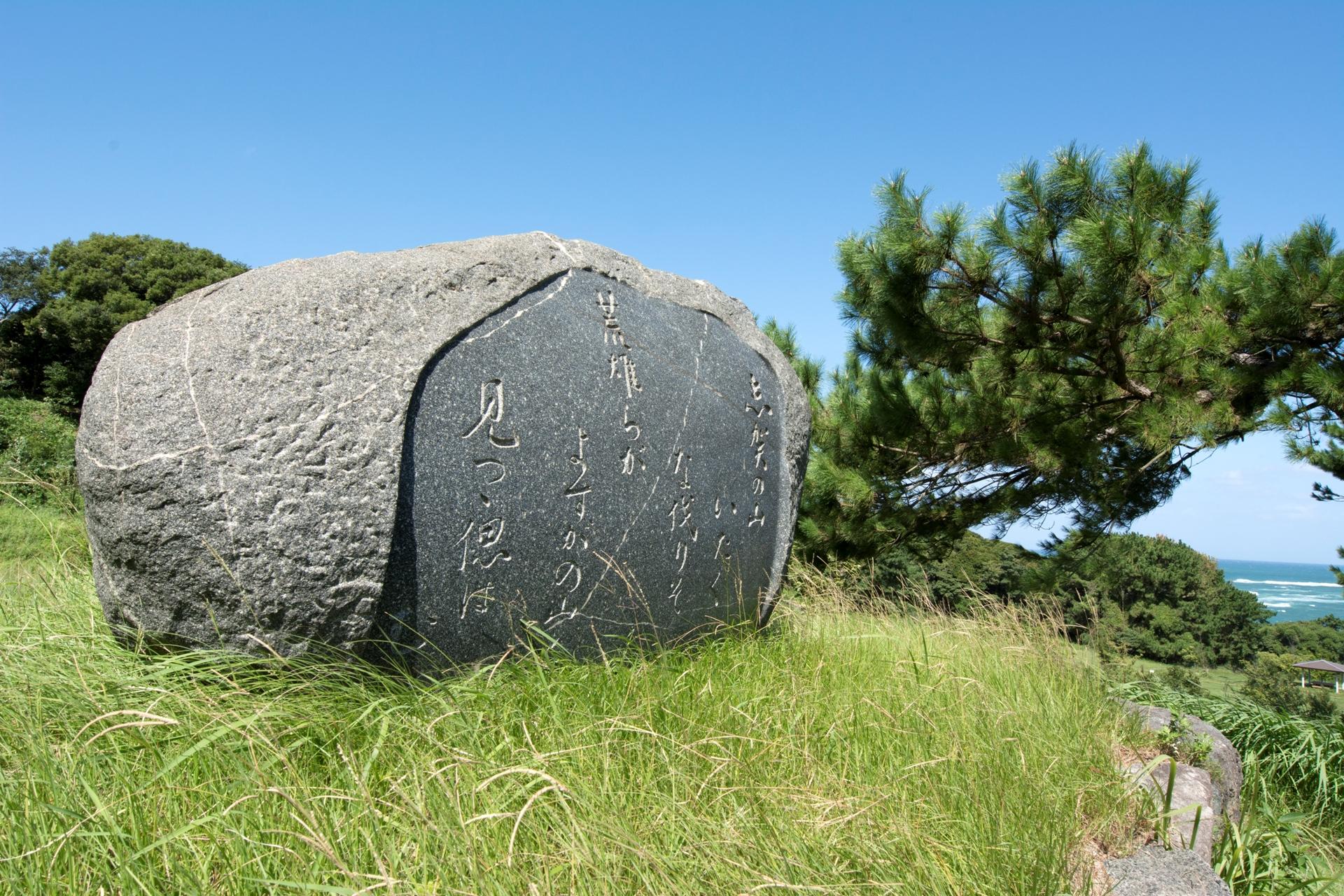 万葉歌碑(志賀島)(2013)の画像
