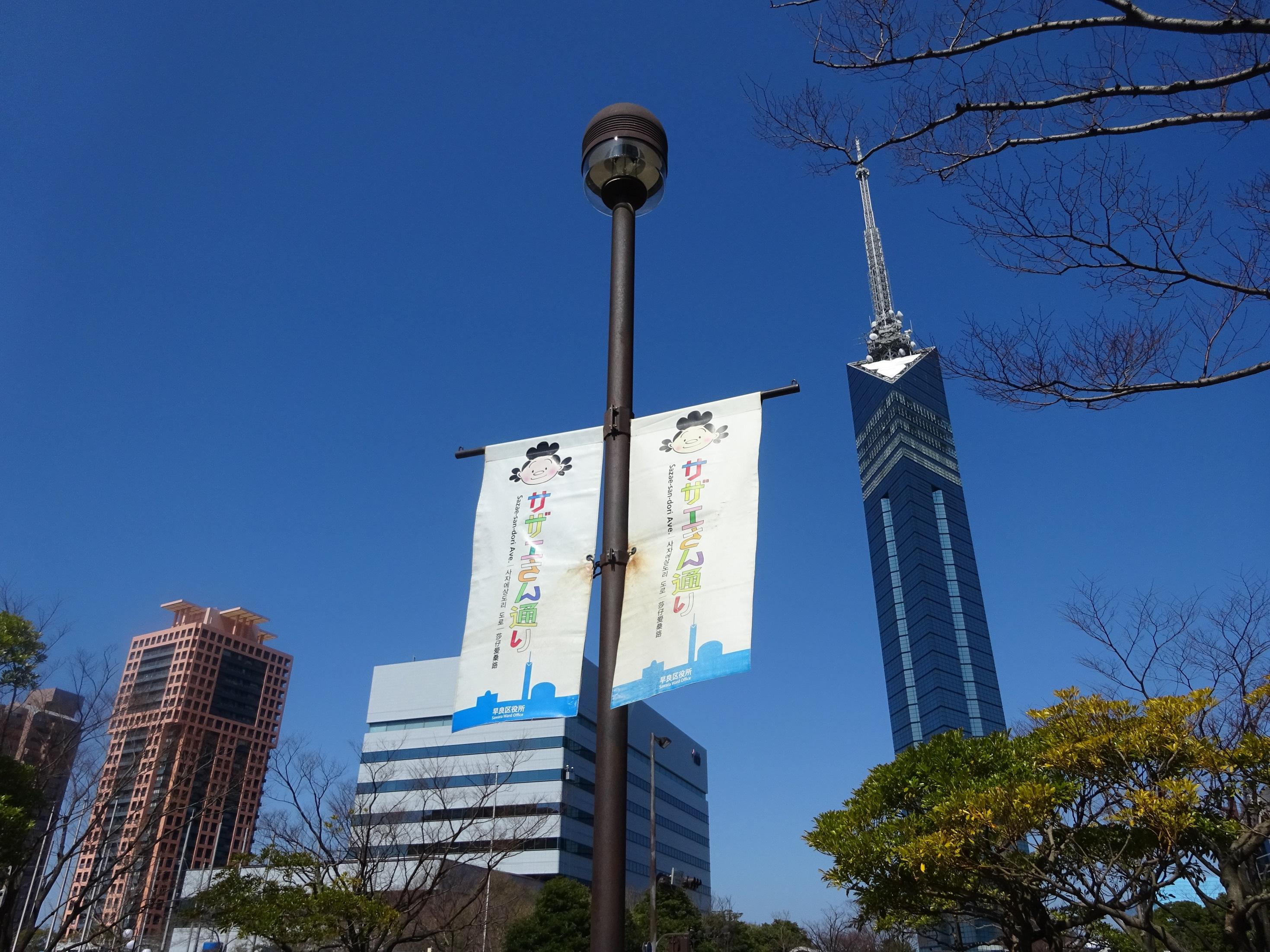 サザエさん通り・福岡タワー(2018)の画像