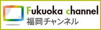 福岡チャンネル