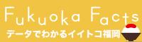「Fukuoka Facts」データでわかるイイトコ福岡